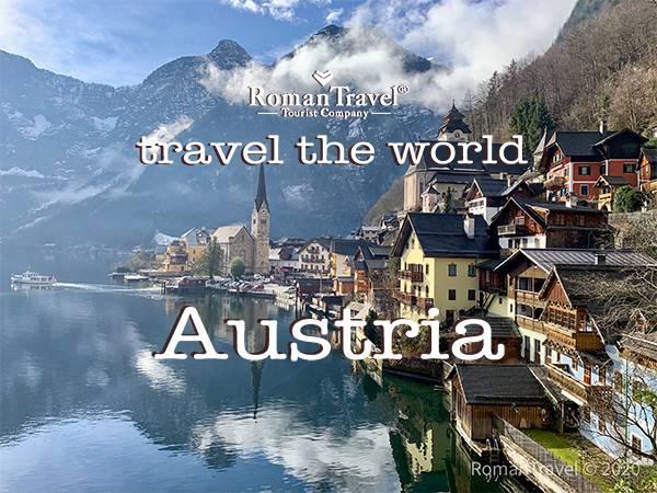 Туры в Австрию из Одессы, Киева