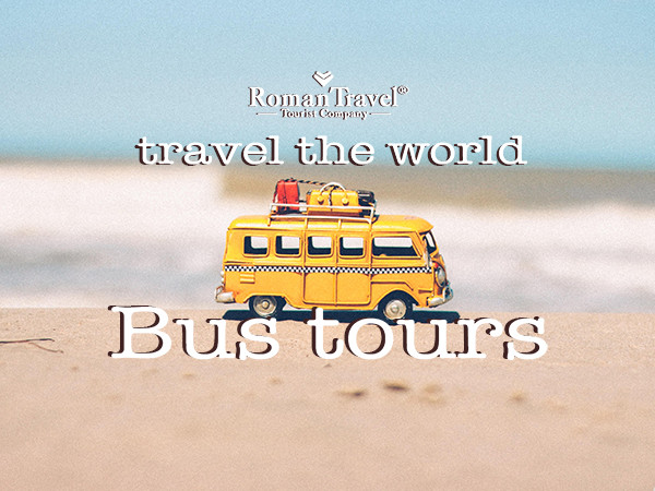 Автобусные туры из Одессы, Киева, Львова