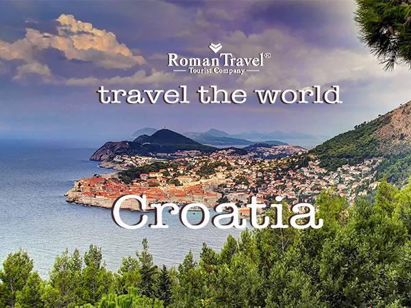 Туры в Хорватию из Одессы, Киева