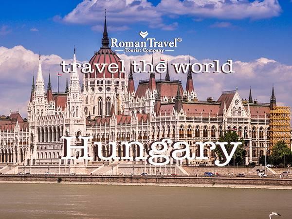 Туры в Венгрию из Одессы, Киева
