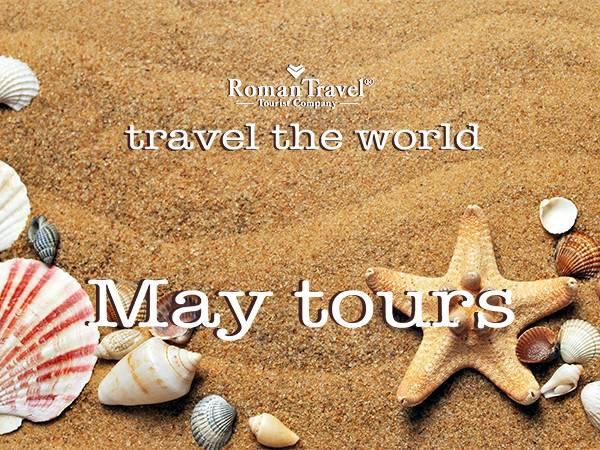 Туры на майские праздники из Одессы