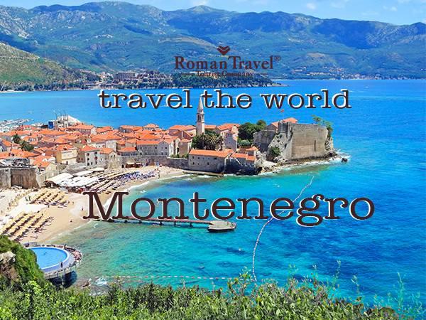 Туры в Черногорию из Одессы