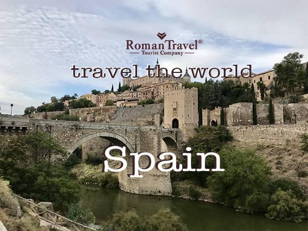 Туры в Испанию из Одессы