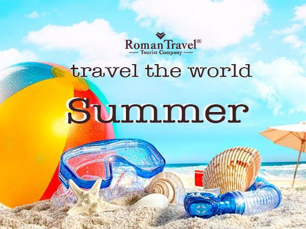 Туры лето из Одессы
