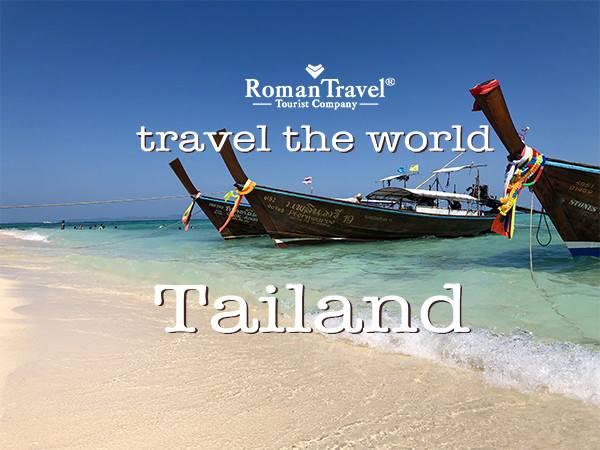 Туры в Таиланд из Одессы, Киева