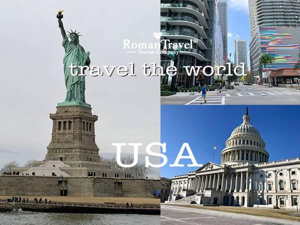 Туры в США из Одессы, Киева