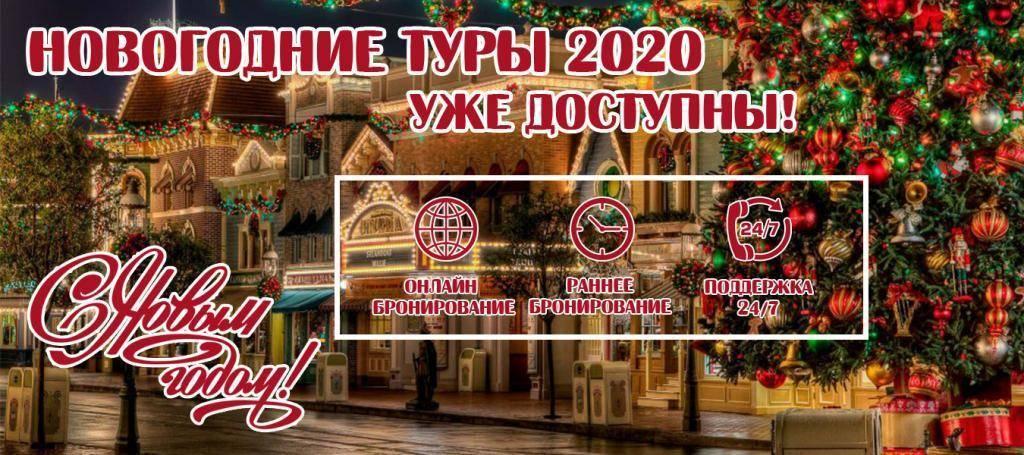 новогодние туры 2019-2020
